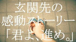 【泣ける動画】 玄関先の感動ストーリー(BGM:藤田麻衣子 『君よ進め』)