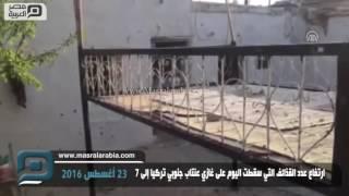 مصر العربية | ارتفاع عدد القذائف التي سقطت اليوم على غازي عنتاب جنوبي تركيا إلى 7
