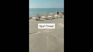 Отдых 2020 в Кирилловке (Запорожская обл). Обзор база отдыха Волна, пляж в Кирилловке. Азовское море