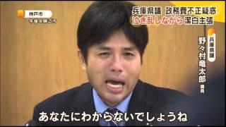 たまむすびでピエール瀧が、兵庫県議の野々村竜太郎のウソ泣き謝罪会見 ...
