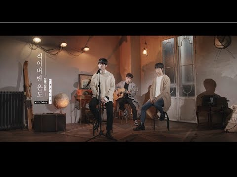MXM (BRANDNEWBOYS) – '식어버린 온도(GONE COLD)' Acoustic Ver.