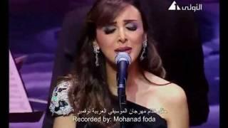 أنغام - إلا أنا l  حفل ختام مهرجان الموسيقى العربية