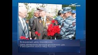День ветеранов ОВД и внутренних войск МВД России. Календарь губернии от 17 апреля