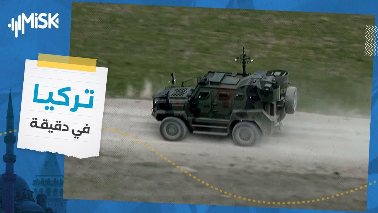 Download في مفاجأة..إطلاقُ المدرعة الأقوى في تاريخ تركيا| #تركيا_في_دقيقة