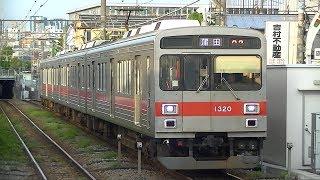 東急電鉄・旗の台駅を発着する1000系・7700系・9000系を観察!美しいVVVF音とともに。 thumbnail