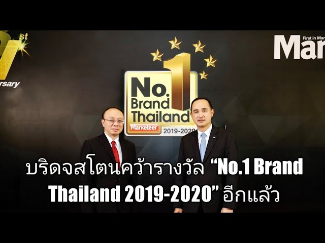 """บริดจสโตนคว้ารางวัล""""No.1 Brand Thailand 2019-2020""""ครองใจผู้บริโภคต่อเนื่อง9ปีซ้อน"""
