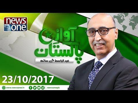 Awaz-E-Pakistan | 23 October-2017 | Kashmir |
