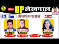 🔴Live  UP Lekhpal  मैराथन क्लास-7  Kartikey Sir  M.M.Khan Sir  Manisha Ma'am