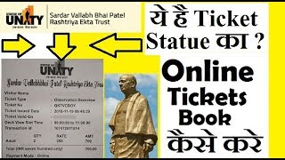 how to book statue of unity entry ticket | statue of unity online booking |
