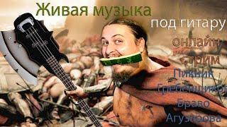 песнопение ♪ онлайн под акустическую 🎸 гитару: Пикник БГ Браво Агата КиШ. Живой звук 🤘
