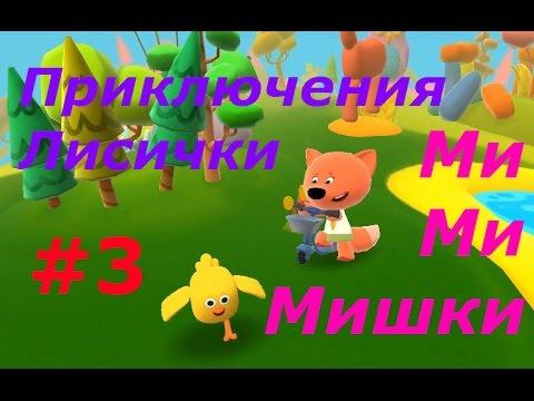 МиМиМишки - 3 Приключения Лисички) Игровой мультик для деток, игра мишка) без регистрации и смс