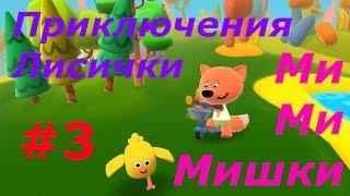 МиМиМишки - #3 Приключения Лисички:) Игровой мультик для деток, игра мишка:)