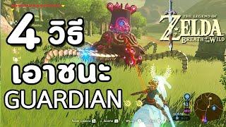 4 วิธีเอาชนะ GUARDIAN : The Legend of Zelda: Breath of the Wild