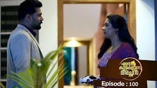 Ente kuttikalude Achan | Episode 100 | Mazhavil Manorama screenshot 3
