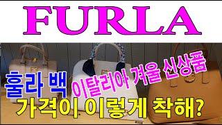 이태리명품,가격도 착한 훌라백,FURLA bag 신상품…