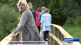"""""""Проблемный мост"""""""