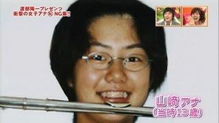 フジテレビ 山崎夕貴アナの中学時代! 日テレ 水ト麻美が、ポロリ?!ネ...