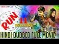 Run - Hindi Dubbed Full Movie | Sundeep Kishan.Anisha Ambrose, Bobby Simha Mp3