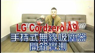 【好物開箱】LG CordZero™ A9 開箱實測