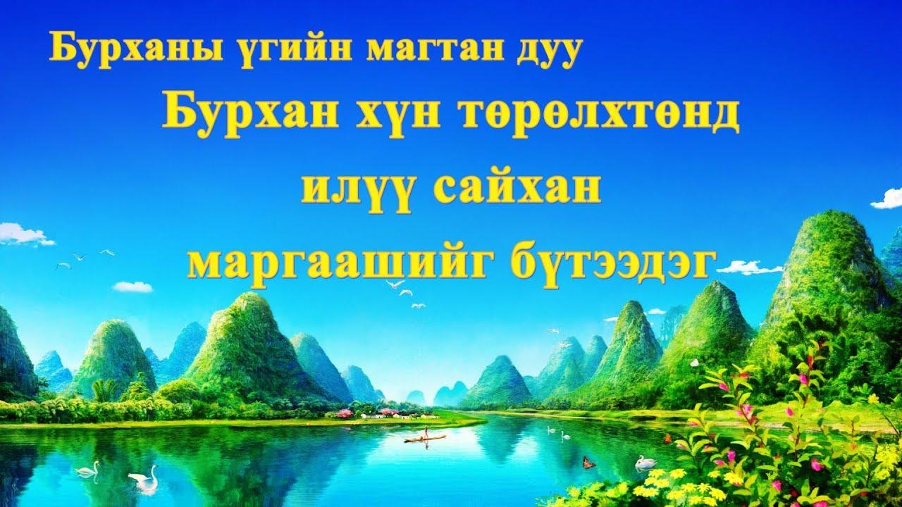 """Христийн магтан дуу """"Бурхан хүн төрөлхтөнд илүү сайхан маргаашийг бүтээдэг"""" (Lyrics)"""
