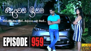 Deweni Inima | Episode 959 10th December 2020 Thumbnail