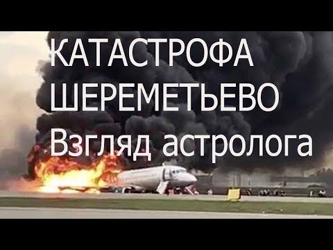 Авиакатастрофа  Шереметьево. Причины трагедии. Взгляд астролога.
