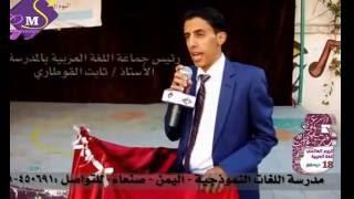 كلمة الاستاذ ثابت القوطاري في يوم اللغة العربية  18 ديسمبر 2015