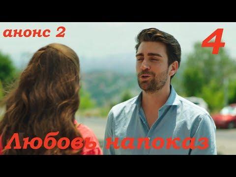 4 серия Любовь напоказ фрагмент 2  русские субтитры HD Afili Ask (English Subtitles)