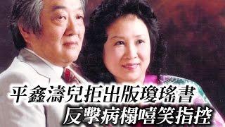 平鑫濤兒反擊病榻嘻笑指控 拒瓊瑤出版父親病況日記 | 台灣蘋果日報
