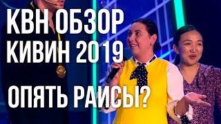 КВН ОБЗОР. КиВиН 2019 Отборочный фестиваль в Сочи/ Опять Раисы?