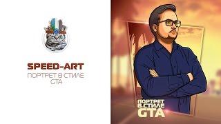 Портрет в стиле GTA ( Speed-art )