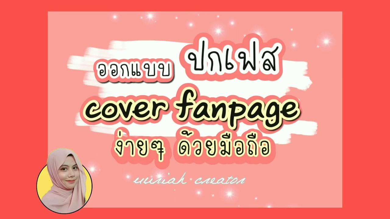 ออกแบบภาพปกเฟสบุ๊ค cover fanpage Facebook