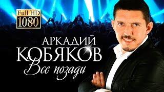 Аркадий Кобяков - Ветерок (А у девчонок между ног, дует дует ветерок, когда такой как я)
