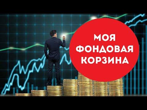 Брокер ВТБ Мои инвестиции , моя фондовая корзина , инвестирование в акции онлайн