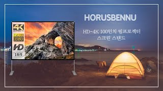 호루스벤누 HD-4K 100인치 빔프로젝터 스크린 스탠…