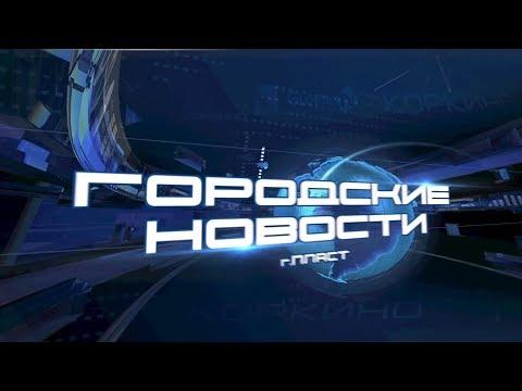 Пласт. Городские новости за 17.07.2019г.