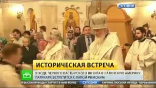 Историческая встреча. Патриарх Кирилл начинает визит в Латинскую Америку. Новости сегодня.