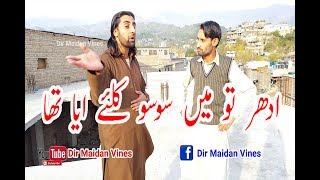 Pashto Funny Video 2019 ||  Video Funny Funny Video || Dir Maidan Vines