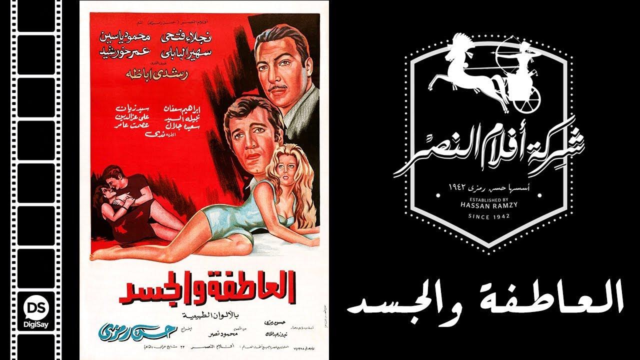 El Atefa Wal Gasad Movie   فيلم العاطفة والجسد