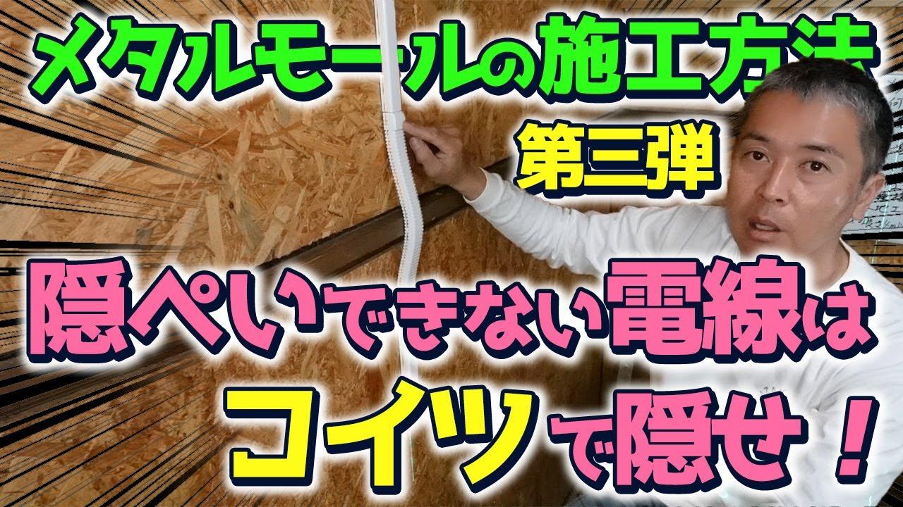 モールで電線を隠そう!【モールのフリージョイント施工例】第3弾!