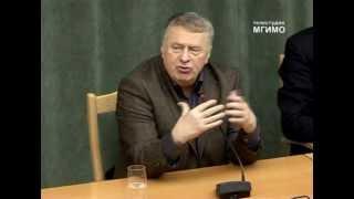 видео: В.В.Жириновский в МГИМО