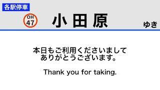【解禁!1000形更新車登山運用へ!】各駅停車 小田原行き(箱根湯本→小田原)車内放送