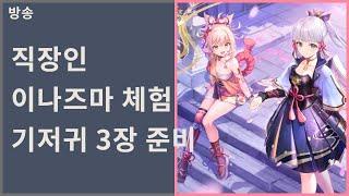 [원신] 이나즈마 스토리 정주행~ 기저귀 3장 준비~ …