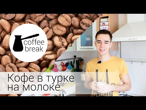 Кофе со сгущенным молоком - калорийность, полезные