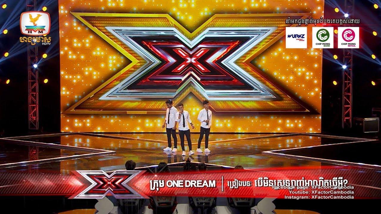 ក្រុមដំបូងគេគ្រប់គ្រងដោយ Judge សិរីមន្ត - X Factor Cambodia - The Six Chairs Challenge