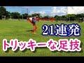 【サッカー】舐めプ上等!遊び心満載のトリッキーなフェイント21連発【フットサル】 Insane Humiliating Football Skills