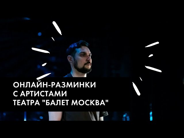 Онлайн-разминка с Александром Шуйским