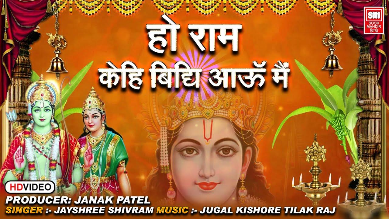 Ram Kehi Bidhi Aau Pas Tihare | Old Ram Bhajan | Jayshree Shivram