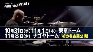 【ポール・マッカートニー フレッシュン・アップ ジャパン・ツアー2018】チケット好評発売中!
