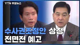 내일 본회의서 수사권조정안 상정...전면전 예고 / YTN